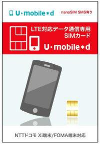 1GBのデータ容量で最安な格安SIMU-mobile*dの特徴と評判