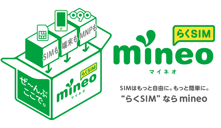 MVNO「mineo」を2台持ちで使ってauユーザーは通信料節約の大チャンス到来