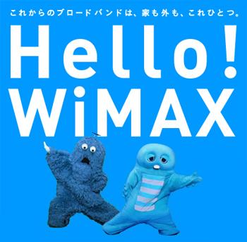WiMAX2+を契約する前に知っておきたいメリット・デメリット