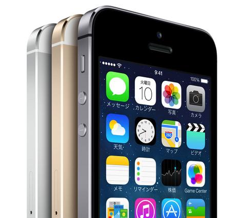 値下げされたiPhone5sの維持費をSoftBank版とau版で計算