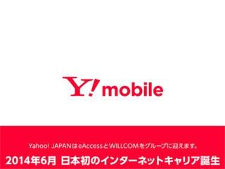 Y!モバイルの各種事務手数料が10月から値上げ