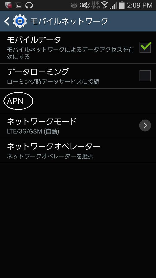 APN(アクセスポイント名)へ