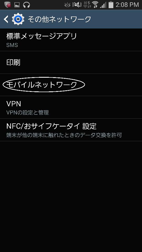 モバイルネットワーク画面へ
