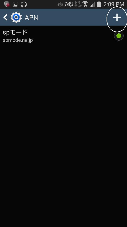 APN新規作成画面 メニューボタンまたは追加ボタンで作成へ