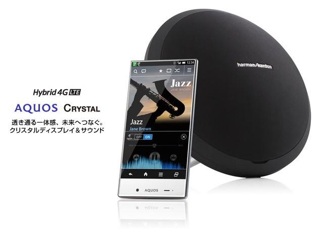 AQUOS CRYSTAL 305SHの料金検証 維持費と本体価格、そしてスペック