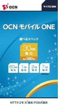 OCNモバイルONEはMVNO格安SIMとして最も人気があり使いやすい1日毎のデータ契約が存在