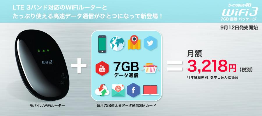 日本通信が7GBのデータ量SIMを2980円で提供。モバイルWi-Fiルーターセットもあり