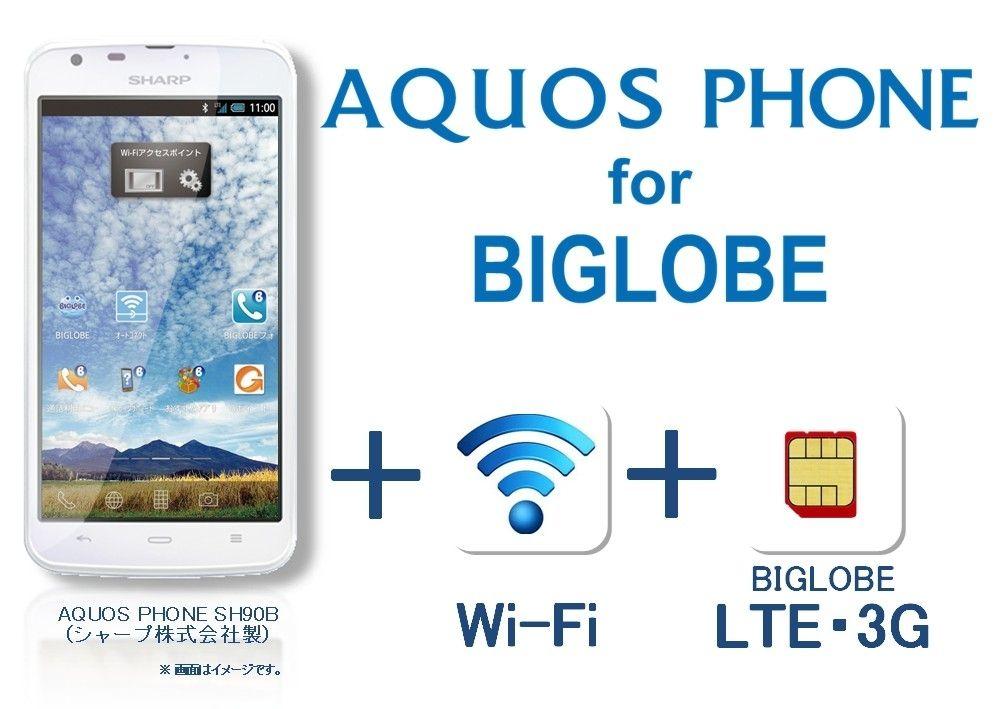 BIGLOBEスマホ「うれスマ」が進化 SH90Bセットが値下げで3180円の長く使える格安スマホに G2 miniも登場