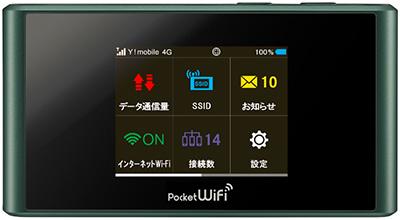 Pocket Wi-Fi 305ZTの使い放題キャンペーンの契約内容について