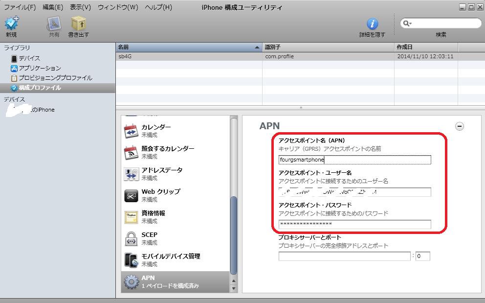 SoftbankのAndroidSIMのAPNがアプリで抽出可能になってた 305SHの4G回線をiPhone6で使えるように