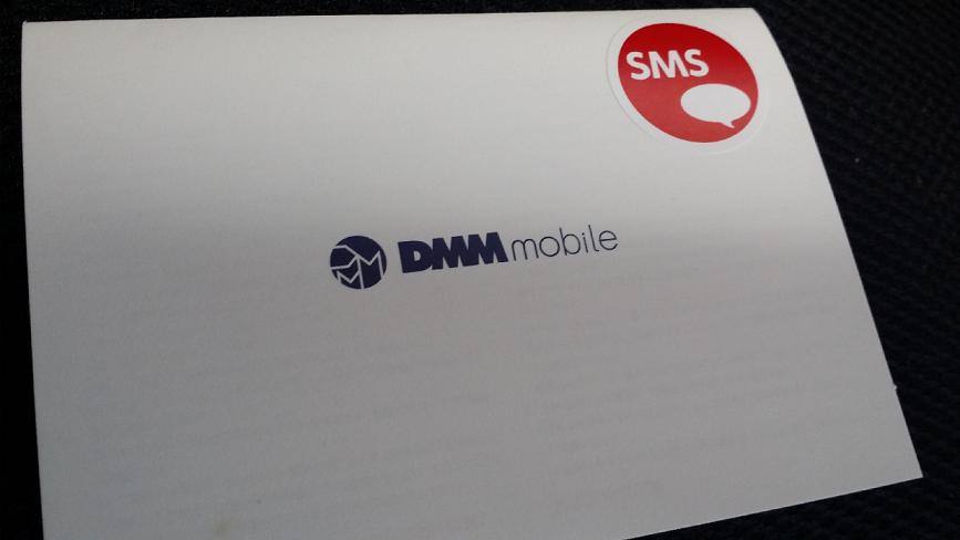 DMMモバイルは安くて速くて隙のないMVNOだった件