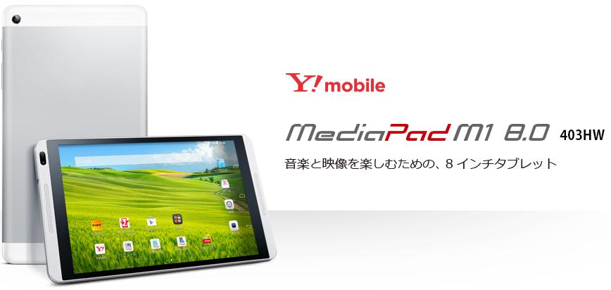 MediaPad M1 8.0 403HWの新規一括0円は買いかを考える Y!mobileの格安タブレット