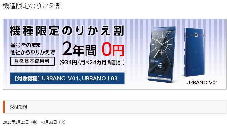 au版格安スマホ「URBANO L03」「URBANO V01」が特別割で月3921円以下で運用可能