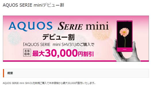 25歳以下ならauの最新スマホ「AQUOS SERIE mini SHV31」が新規一括0円