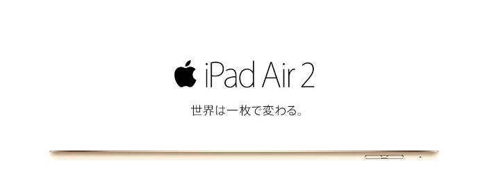 auのiPad mini2やAir2、局所的に一括0円の激安投げ売りキャンペーン中