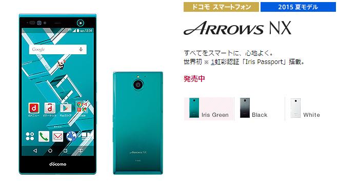 ドコモのARROWS NX F-04Gが機種変更一括0円!iPad mini4が新規一括0円!
