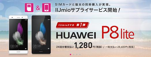 Huawei P8 Liteの最安値キャンペーンはNifMoのSIMセットで決まり!14800円の還元は他社と比較して良すぎる