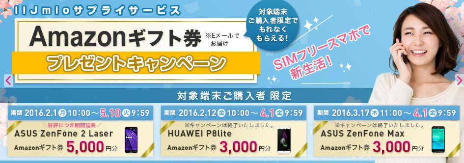 ZenFone 2 laser向けのキャッシュバックキャンペーンをしている格安SIM(MVNO)