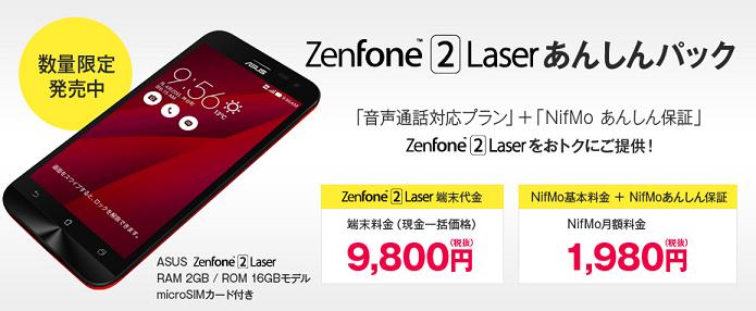 1万円以下の格安スマホセットをNifMoとDMM mobileが提供中