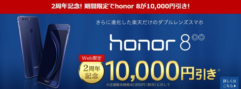 【特価】楽天モバイルがZenFone 3とhonor8を32800円で販売中