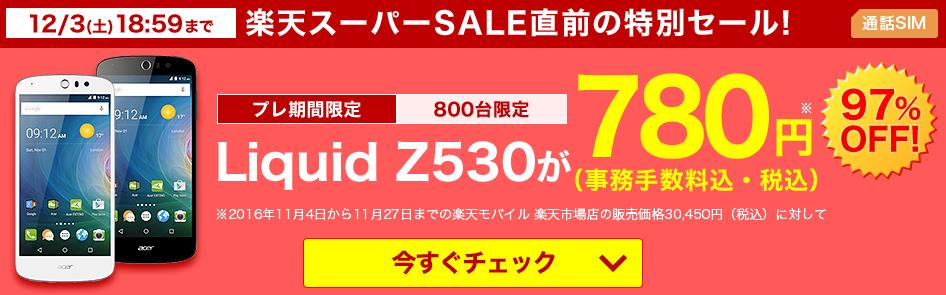 【特価情報】楽天モバイルがスーパーセール前にAcer Liquid Z530を780円で販売