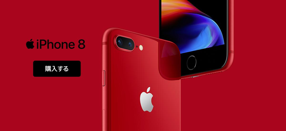 docomoのiPhone 8とP20 Proが9月から値引き開始 機種変更が激安に