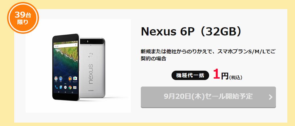 Y!mobileが格安セール!超アウトレットセールによってNexus 6Pが一括1円に