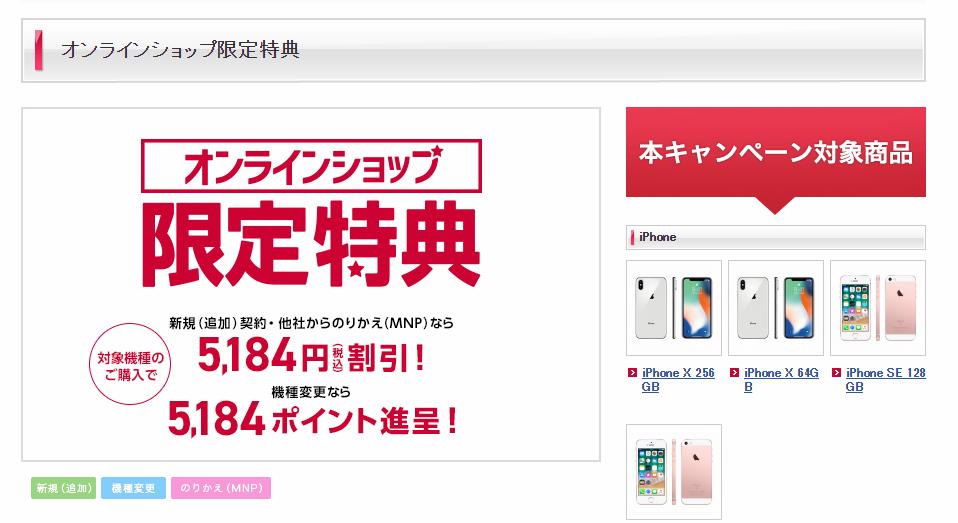 iPhone XS、ドコモオンラインショップ「だけで」値引きが開始!5,184円の還元でドコモショップを抑えて一人勝ち状態