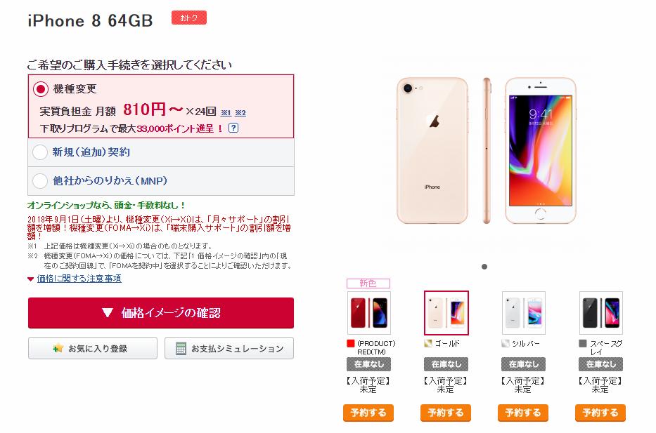 docomoのiPhone 8/8 Plusの値下げが安すぎて在庫切れ状態 お得なオンライン契約には予約が必須に