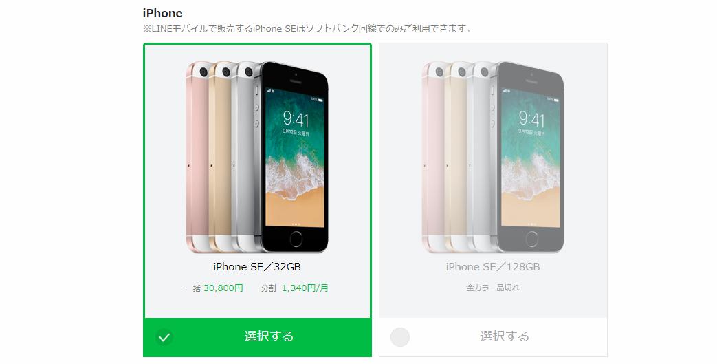 LINEモバイルでiPhone SEが安い!オークション価格よりも3割以上お得な契約購入ができる