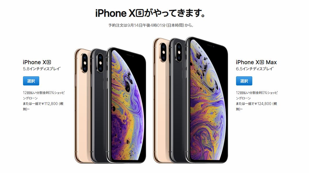 iPhone XSの在庫はスペースグレーが各モデルで少なすぎる状況!9月14日に予約してもまだ入荷しないキャリアも