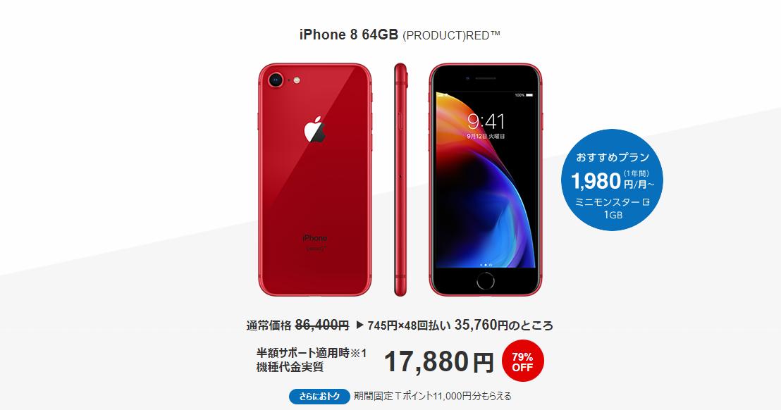 SoftBankのiPhone 8が新規一括35,760円、iPhone Xが79,440円+クーポン特典 Yahoo!携帯ショップで