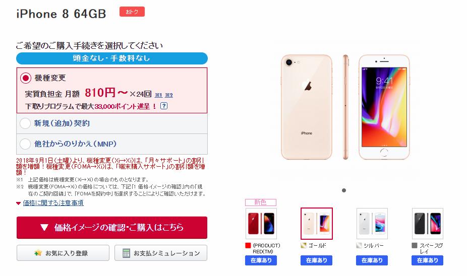 docomo、大幅値下げ中のiPhone 8の在庫が復活!実質19,440円の安さで機種変更人気が高まっている