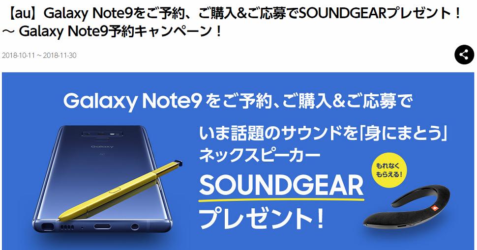 Galaxy Note9はdocomoもauも25日発売へ docomoは1万ポイント、auはネックスピーカーが必ず貰える事前予約特典付き
